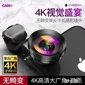 廣角鏡頭 廣角手機鏡頭通用單反蘋果X后置攝像頭外置高清微距魚眼6sp自拍照相 CP1992【野之旅】