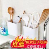 聖誕感恩季 筷子筒 掛式筷子收納家用筷籠壁掛式筷子架筷托快子筒 瀝水筷子筒