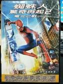 挖寶二手片-D11-正版DVD-電影【蜘蛛人:驚奇再起2 電光之戰】-安德魯加菲爾 艾瑪史東(直購價)