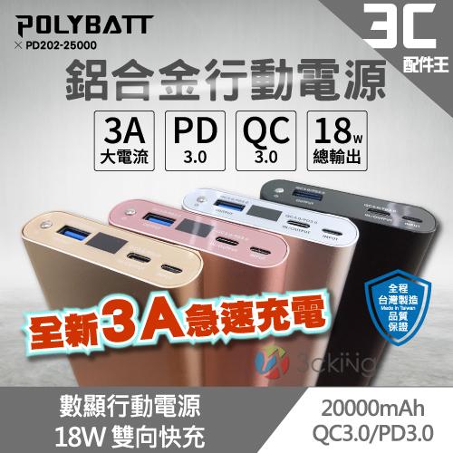 POLYBATT PD/QC 25000 鋁合金雙向快充行動電源 大容量 18W 數顯 3A 雙輸入 雙輸出