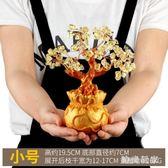 黃水晶發財樹搖錢樹家居裝飾品發財樹擺件店鋪開業禮品招財樹 DJ4671 『時尚玩家』