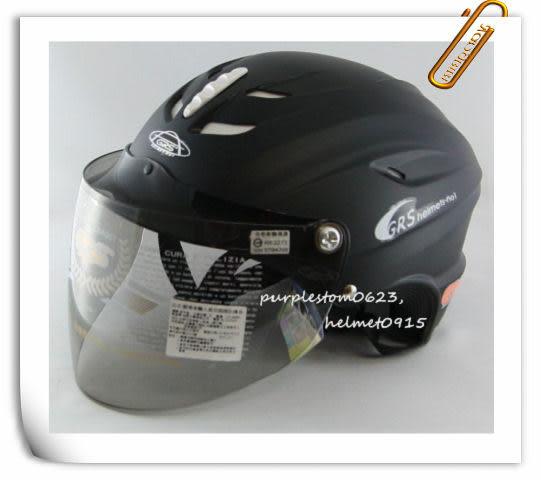 林森●GRS半罩安全帽,半頂式,瓜皮帽,雪帽,760,消光黑