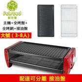 菲仕德雙層電烤盤 複式電烤爐 110V家用DIY複式燒烤架 易清洗