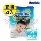 滿意寶寶瞬潔乾爽紙尿褲(菱格) M 60片x4包/箱購 - Mamy Poko黏貼型尿布