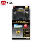 PX大通PREMIUM特級高速HDMI線 - 2米【愛買】