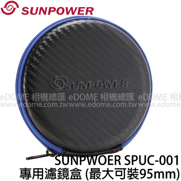 SUNPOWER SPUC-001 多功能鏡片袋 濾鏡袋 (3期0利率 郵寄免運 湧蓮公司貨) 最大可放95mm