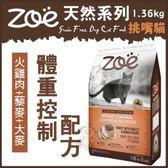 *WANG* 加拿大Zoe《天然系列-挑嘴貓體重控制配方》火雞肉+藜麥+大麥 1.36kg