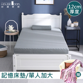 House Door 防蚊防螨表布記憶床墊12cm保暖組-單大3.5尺復刻灰