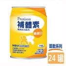 補體素 優蛋白 (不甜) 237mlx24罐