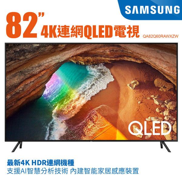 送桌上安裝 SAMSUNG 三星 82型4K HDR智慧連網量子QLED電視 QA82Q60RAWXZW