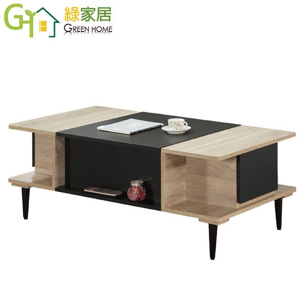 【綠家居】華納 時尚4尺木紋機能大茶几(桌面可升降機能設計)