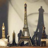 法國巴黎埃菲爾鐵塔擺件模型創意生日禮物小工藝品客廳酒柜裝飾品WD 初語生活館