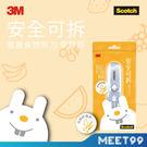【3M】SCOTCH 1.5 GEN 可拆式寶寶食物剪刀 (寧靜灰) 寶寶剪刀 食物剪刀