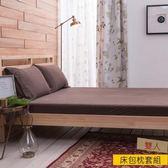 HOLA 自然針織素色床包枕套組雙人 深棕
