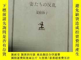 二手書博民逛書店罕見日文原版小說Y207231 夏樹靜子 光文社