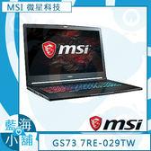 MSI微星 GS73 7RE-029TW 17吋電競筆記型電腦(7代i7∥GTX1050Ti獨顯4G∥全彩背光鍵盤)