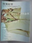【書寶二手書T2/兩性關係_GJ7】阿飛原型:為何男人在愛情中拒絕長大?_艾普洛斯