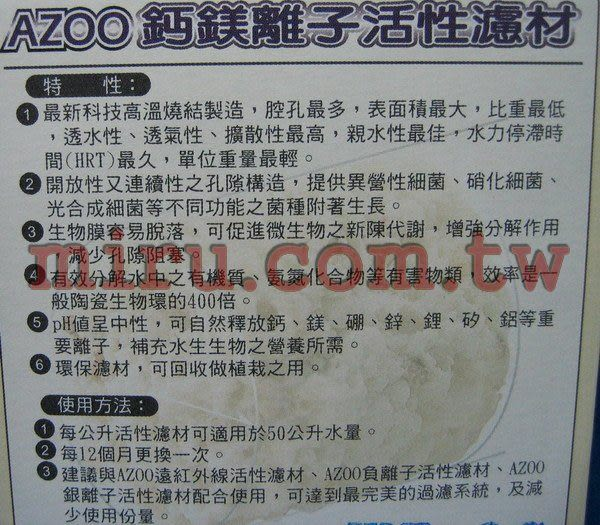 【西高地水族坊】AZOO 鈣鎂離子活性濾材大顆粒(L)1L