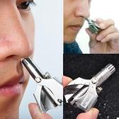 鼻毛器 大吉鼻毛修剪器手動男士剃鼻毛器去刮剪刀鼻孔剃毛器女用圓頭小 宜品