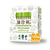 蒲公英環保抽取式衛生紙(100抽X8包X8串/箱)