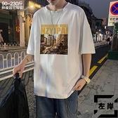 加大碼短袖T恤男純棉半袖潮流韓版胖子寬鬆加肥港風夏裝【左岸男裝】