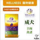 WELLNESS寵物健康〔CHGF無穀成犬糧,羊肉,4磅〕