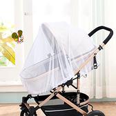 【JAR嚴選】通用型嬰兒手推車蚊帳