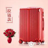 26寸大紅色行李箱結婚箱子陪嫁皮箱婚慶新娘拉桿箱女29寸紅色萬向輪