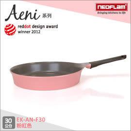 免運費 韓國NEOFLAM Aeni系列 30cm陶瓷不沾平底鍋-粉紅色 EK-AN-F30