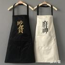 家用廚房圍裙做飯防水防油日系女時尚工作夏季薄款男女 PA6977『男人範』