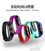 現貨出清-智慧手環 智慧手環彩屏運動計步器素色手錶心率防水多功能提醒男女 【6-8】