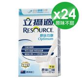 專品藥局 雀巢 立攝適 均康營養配方-原味 24罐x237ml【2008022】