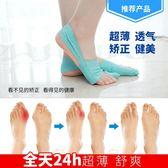【限時下殺89折】超薄拇指外翻矯正器大腳骨腳拇指矯正器腳趾外翻矯正器成人可穿鞋