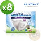【醫碩科技】藍鷹牌NP-3DC*8台灣製成人立體活性碳口罩/口罩/立體口罩 超高防塵率 50入*8盒免運費