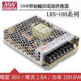 MW明緯 LRS-100-36 36V單組輸出電源供應器(100W)