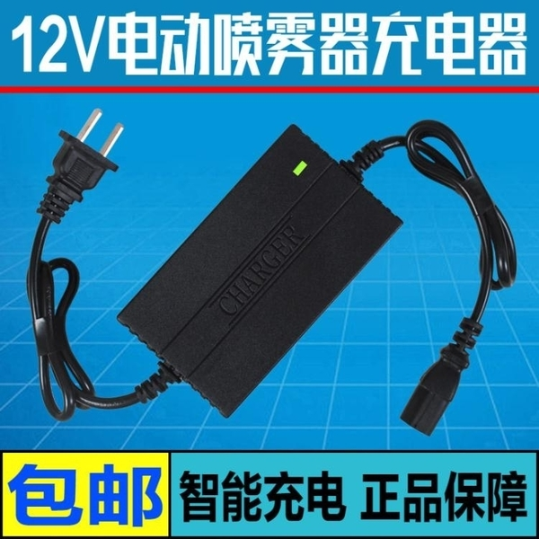 農用12v電動噴霧器充電器智慧12V8AH12AH20AH電瓶充電器三孔通用 【米娜小鋪】
