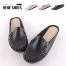 [Here Shoes]休閒鞋-MIT台灣製 皮質鏤空鞋面 純色平底莫卡辛休閒鞋 半包拖鞋 穆勒鞋─ANW261