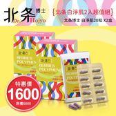 日本嚴選美白錠 北条博士 Dr.Hojyo 白淨肌 2入超值組【BG Shop】