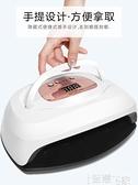 美甲光療機 美甲光療機220W 感應速干家用做指甲油膠led烤燈烘干機美甲店專用 智慧e家