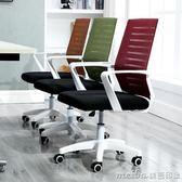 電腦椅家用辦公椅升降轉椅會議職員現代簡約座椅懶人游戲靠背椅子igo 美芭