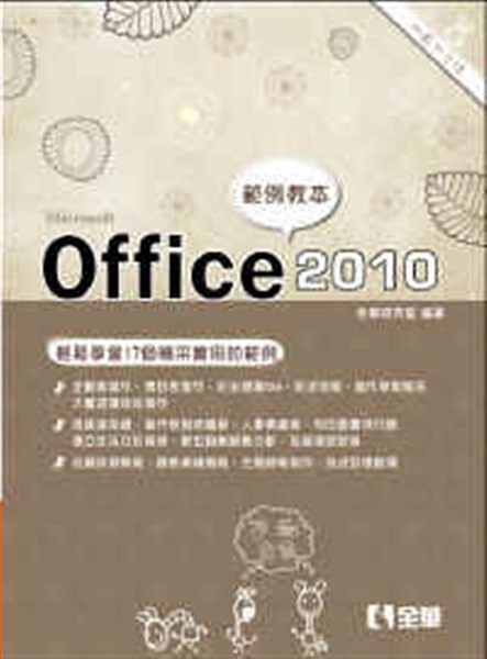 Office 2010範例教本(含Word、Excel、PowerPoint)