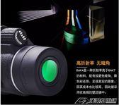 單筒手機望遠鏡高清高倍夜視成人演唱會拍照   潮流前線