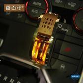 車載香水香百年汽車香水出風口車內車用空調風口香水夾裝飾品車載風口香水
