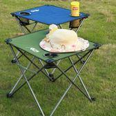 南落迷你布桌登山野營旅行野餐休閒沙灘桌戶外便攜折疊桌椅釣魚桌
