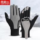南極人運動手套男秋冬季騎行防水登山防風加絨保暖戶外觸屏手套女 生活樂事館