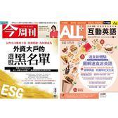 《今周刊》1年52期 +《ALL+互動英語》互動光碟版 1年12期