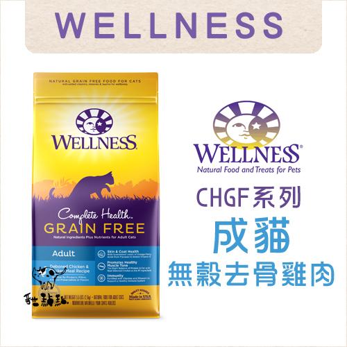 任兩包贈摺疊傘*1,WELLNESS寵物健康[CHGF無穀成貓糧,去骨雞肉食譜,5.5磅,美國製]