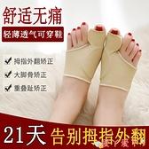 分趾器 大腳趾拇指外翻矯正器男女士大腳骨分趾器日夜用可穿鞋腳指糾正器 愛丫 免運