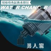 220v魚缸換水器電動吸便器抽水器吸魚糞器抽魚便吸污清理清潔工具 FR11681『男人範』
