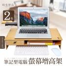 筆記型電腦螢幕增高架 DIY組裝式筆電增高架 桌上型置物收納架 鍵盤收納架-時光寶盒8171